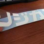 JDM Style Sticker spoon rigid kanji